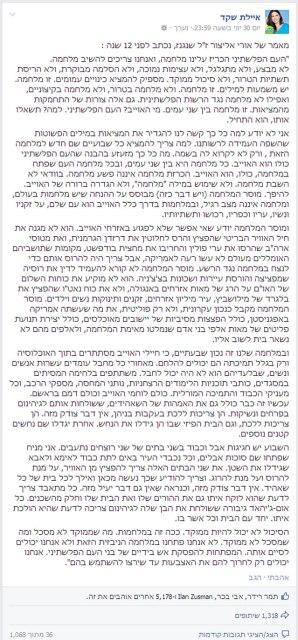 Cuplikan pernyataan Ayelet Shaked di halaman Facebook dalam bahasa Israel. (dakwatuna/hdn)