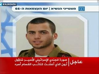 Shaul Aaron, tentara Israel yang ditawan Al-Qassam (aljazeera.net)