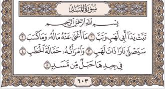 Screenshoot Surat Al-Masad
