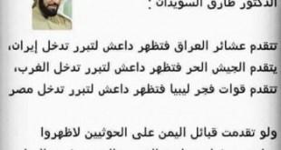 Status Tareq Al-Suwaidan di jejaring sosial Facebook. (sahifah.net)