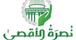Lambang Kampanye Menyelamatkan Al-Aqsa (islammemo.cc)