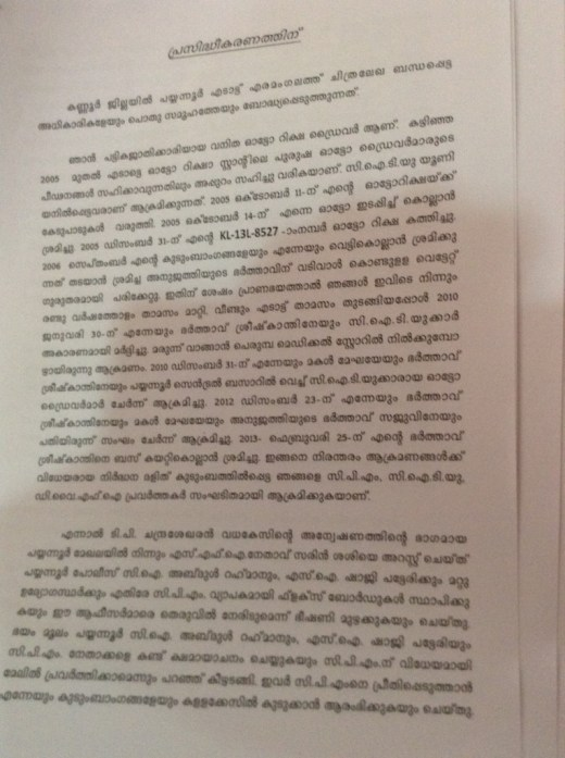chitra_press note1