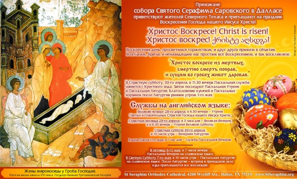 St Seraphim Caphedral Easter 2016 Invitation Final_600