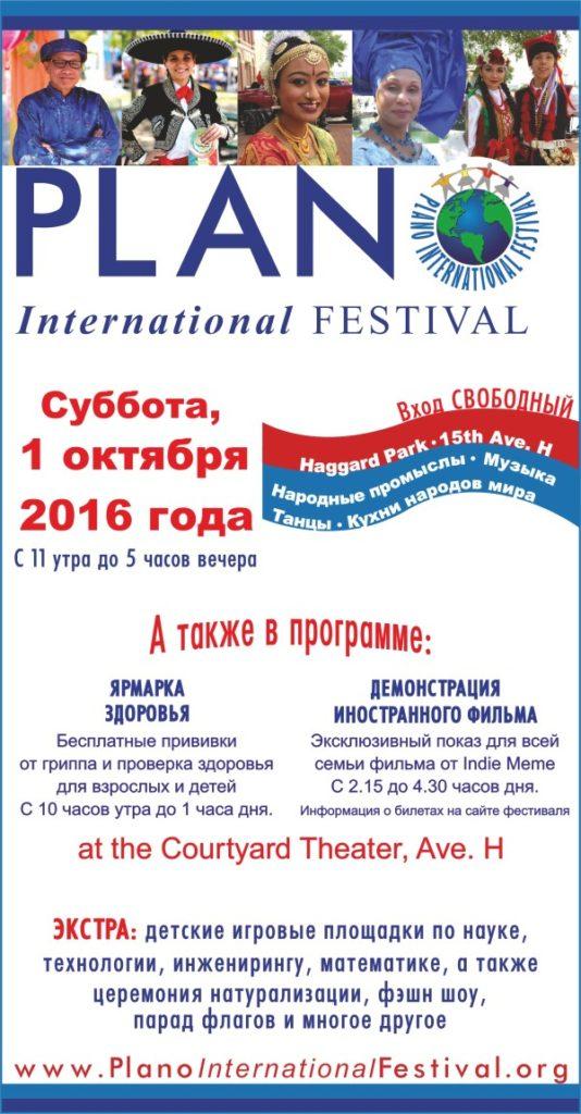 Plano International Festival Russian
