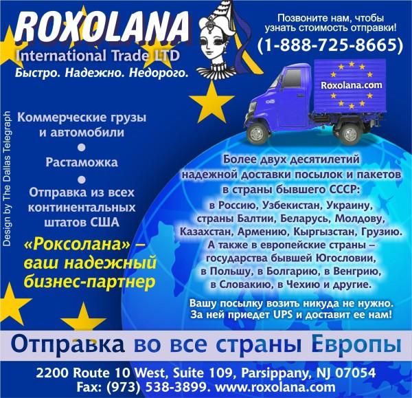 roxolana_1_8_83-rus_600