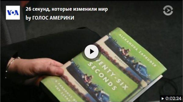 "Александра Запрудер ""Twenty-Six Seconds:A Personal History of the Zapruder Film"""