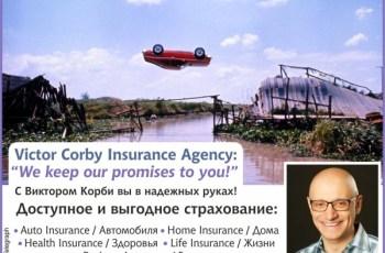 Voctor Corby Auto Insurance