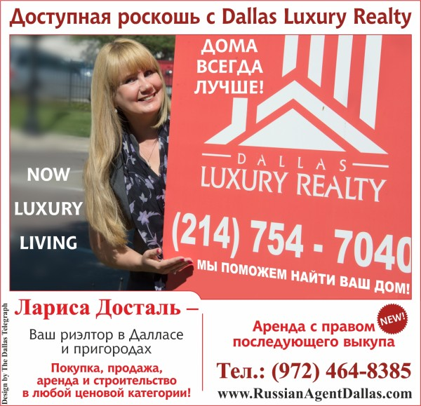 Dallas Luxury Realty, Larisa Dostal, Лариса Досталь, Русский риэлтор в Далласе, Русскоязычный риэлтор в Далласе, русскоязычный риэлтор в Техасе Русский риелтор в Далласе, Русский риэлтор в Далласе, Русский риэлтор в Техасе, Катя Вудс, Katya Woods, Russian Realtor in Dallas, Russian-Speaking Realtor in Dallas Fort-Worth, Russian Speaking Texas Real Estate Agent in Dallas, Русскоговорящий риэлтор в Далласе Плано Фриско МкКинни,