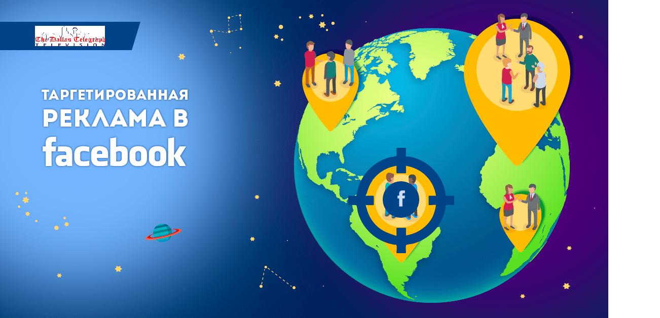 Бесплатная реклама на фейсбуке - русские фейсбук группы в Америке, Русские в Далласе