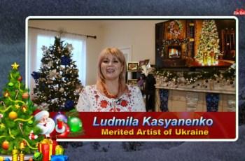Заслуженная Артистка Украины Людмила Касьяненко (Ludmila Kasyanenko) поздравляет с Новогодними праздниками и желает всем «многая лета»