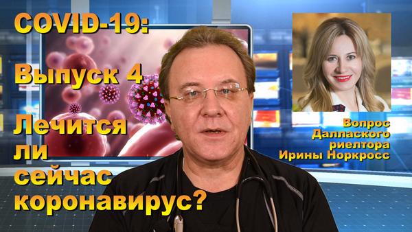 Вопрос риелтора Ирины Норкросс - Лечится ли сейчас коронавирус. Отвечает доктор Владимир Гребенников.
