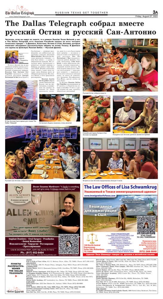172 Даллас Телеграф, Русский Даллас, Русские в Далласе, Программа Поехали в Техас
