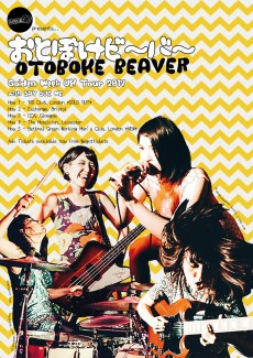 Otoboke Beaver May 2017 Golden Week Tour
