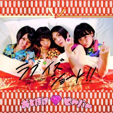 "Otoboke Beaver ""Love Is Short!!"" CD/7″ Vinyl + Digital"