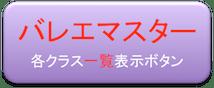「バレエマスタークラス」の投稿を一覧表示するボタン