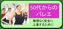 50代からのバレエ