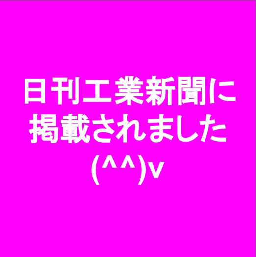【日刊工業新聞に掲載されました!(^^)v】