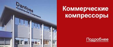 home4 banner4 - Компрессор Danfoss SC21/21G (R134a, 220-240 B, 50 Гц)