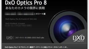 DxO Optics Pro 8 in regalo