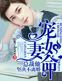 Doting On Wife Like It's His Life, The President Is Determined Not To Divorce Chapter 17