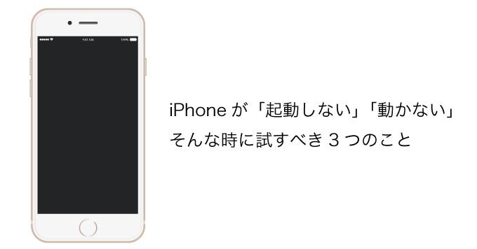 【保存版】iPhoneやiPad、iPod touchが起動しない、電源が入らない、リンゴマークから動かない時の対処