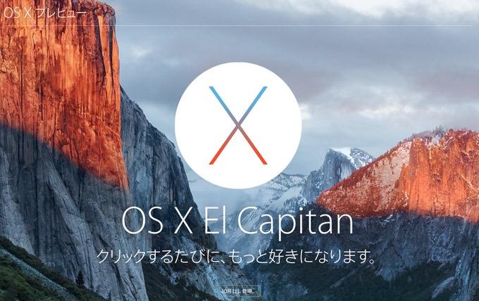 os-x-el-capitan-release-1.jpg