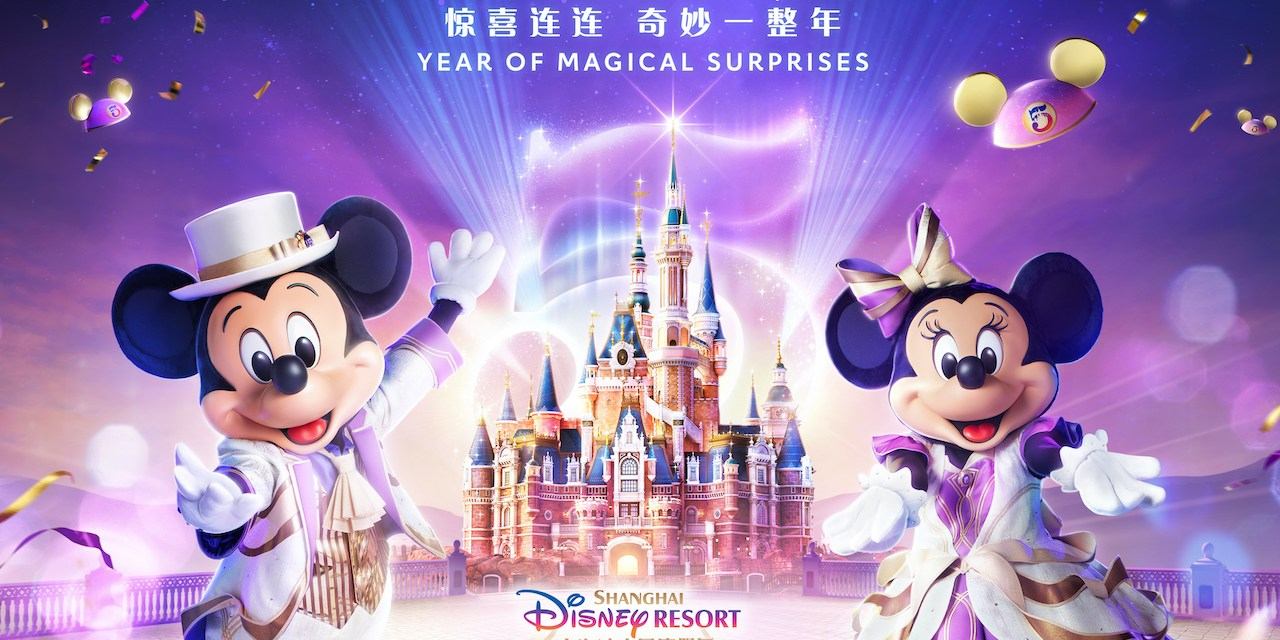 """Celebrate A """"Year of Magical Surprises"""" During Shanghai Disney Resort's 5th Anniversary"""