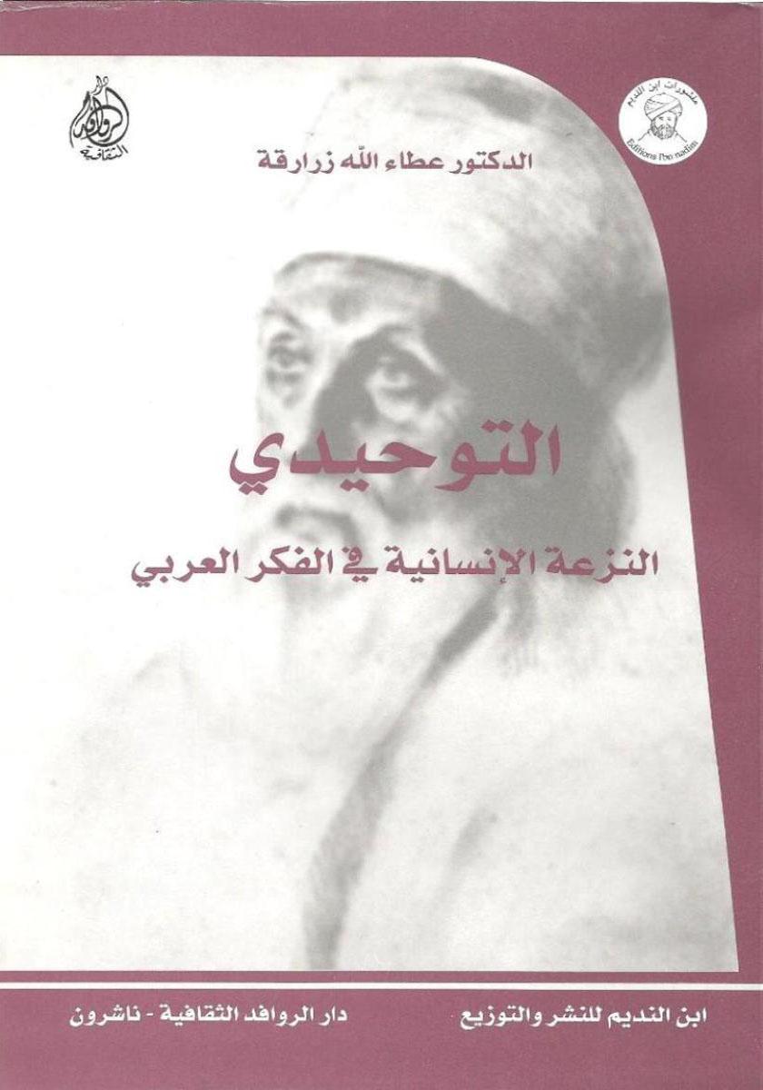 التوحيدي النزعة الإنسانية في الفكر العربي