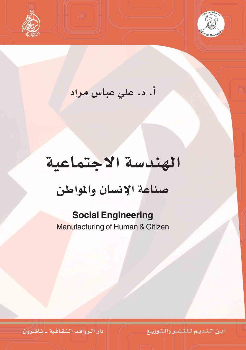 الهندسة الاجتماعية.. صناعة الإنسان والمواطن