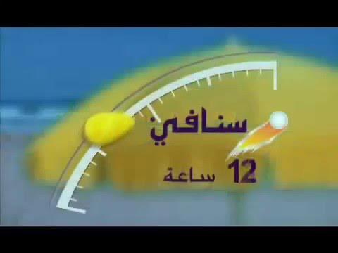 سعر دواء سنافي Snafi لعلاج الضعف الجنسي أسعار اليوم 660831664