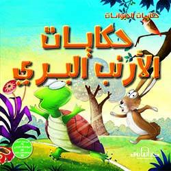 الكبريت أرض الدائمة قصص قصيرة للاطفال مع اسم المؤلف Analogdevelopment Com
