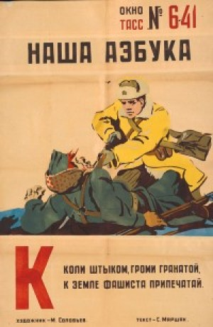 TASS WINDOW, SOVIET PROPAGANDA, ART, POSTER, HISTORY, WW2