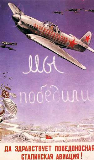 SOVIET PROPAGANDA, WW2, ART, HISTORY, POSTER, AVIATION, SPARROW SQUADRON, AELITA'S WAR, DL JUNG, DARIUS JUNG