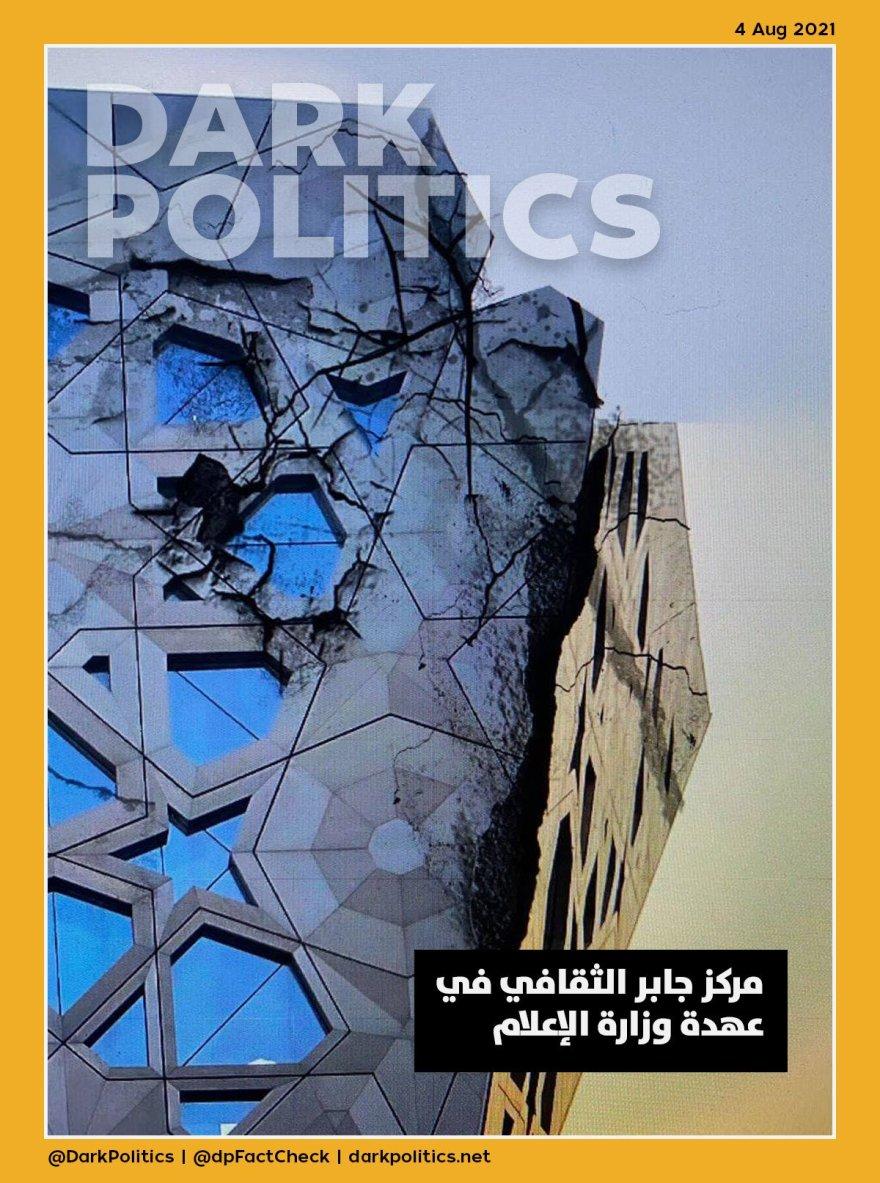 غلاف أغسطس 2021: مركز جابر الثقافي