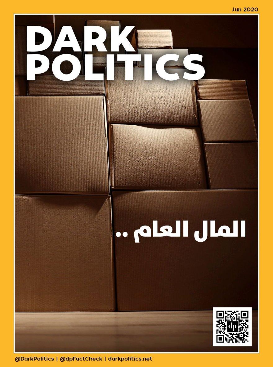 غلاف يونيو 2020: المال العام