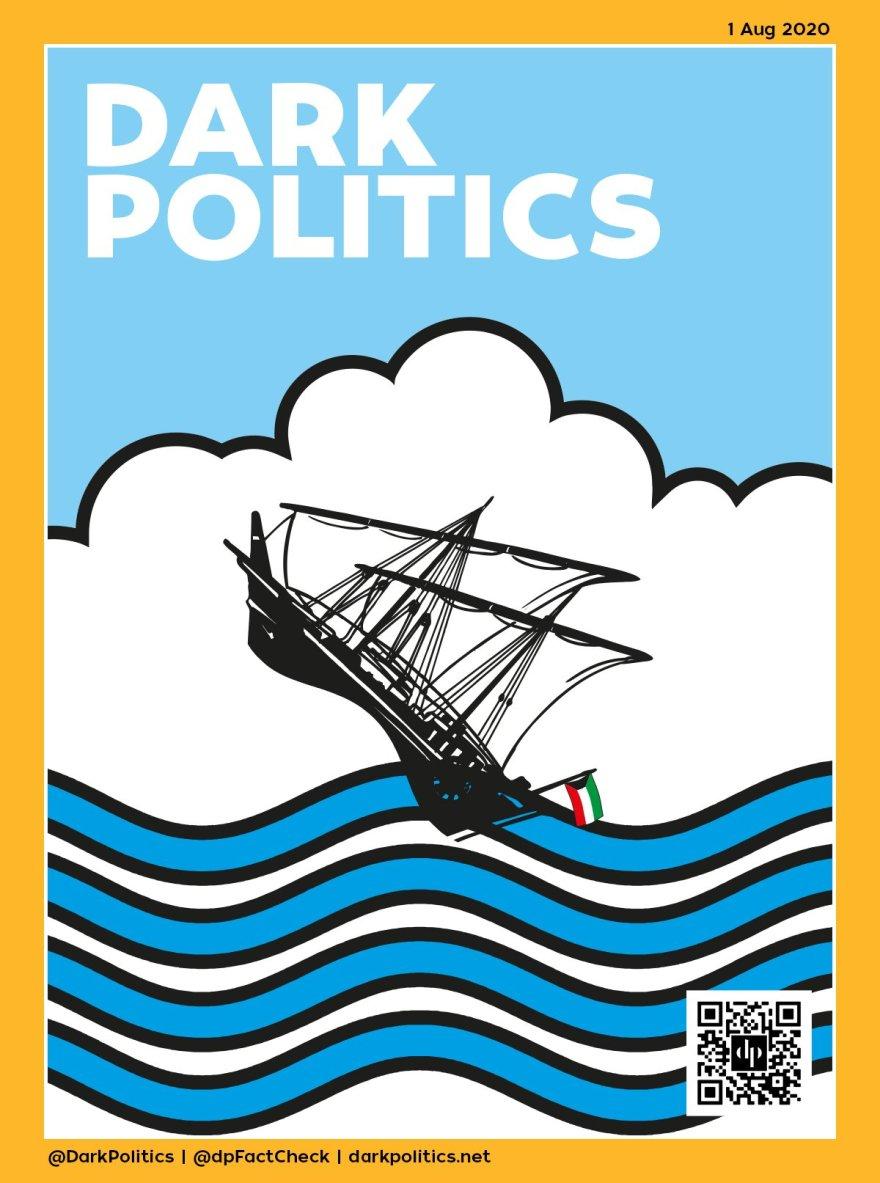 غلاف أغسطس 2020 - الحكومة