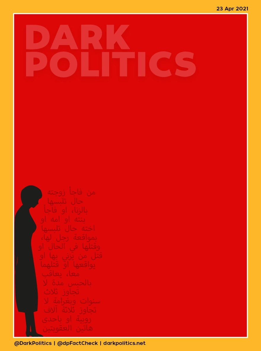 غلاف أبريل 2021 - جرائم الشرف
