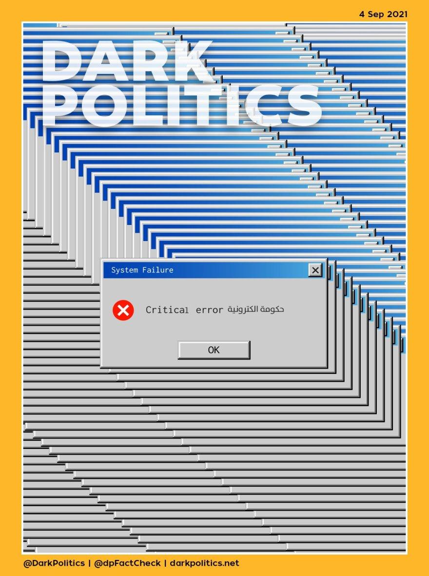 غلاف سبتمبر 2021: الحكومة الالكترونية