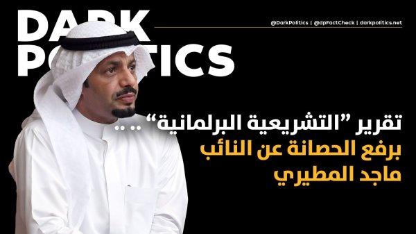 نسخة PDF: تقرير التشريعية البرلمانية عن طلب رفع الحصانة عن النائب ماجد المطيري