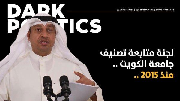 لجنة متابعة تصنيف جامعة الكويت .. منذ 2015 ..