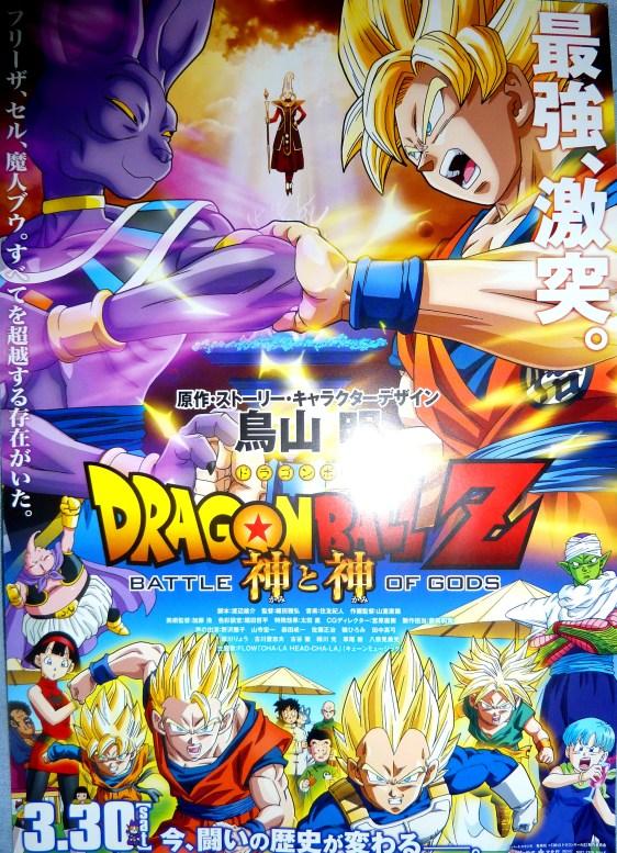 Dragon_ball_z_kami_to_kami