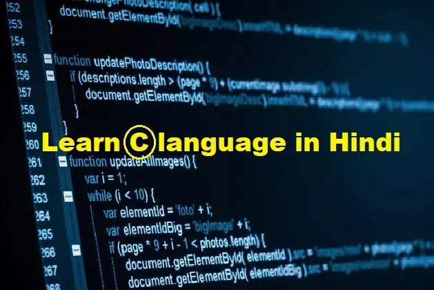 learn c programming language in hindi