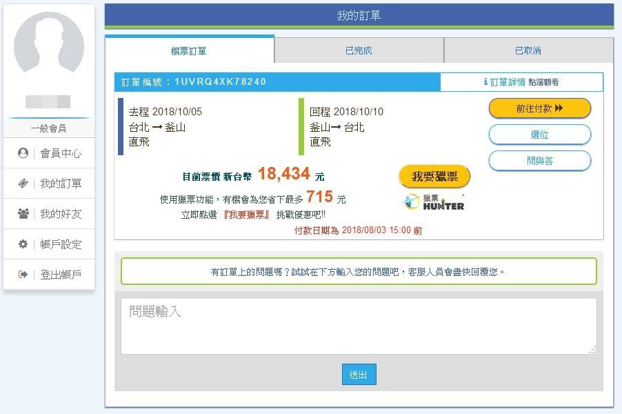 【網路訂機票攻略】WebTicket旅遊便利網/免立即付款可預先選位/首創獵票功能省錢買機票 - Darren蘋果樹旅遊玩樂誌