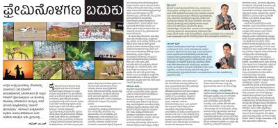 Prajavani Newspaper - Bengaluru (Jan 08, 2015) - Darter Photography is featured in a special section of the popular Kannada daily, along with detailed profiles of Shreeram M V and Arun Bhat.
