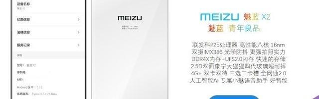 Appaiono in rete alcune immagini del Meizu X2