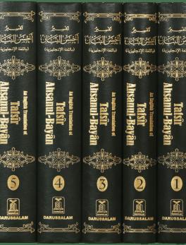Tafseer Ahsanul Bayan