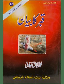 Tafheem-us-Sunnah