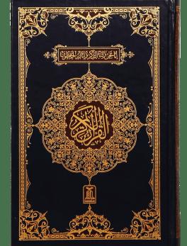 Darussalam Quran