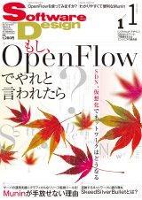 Software Design 2012年11月号