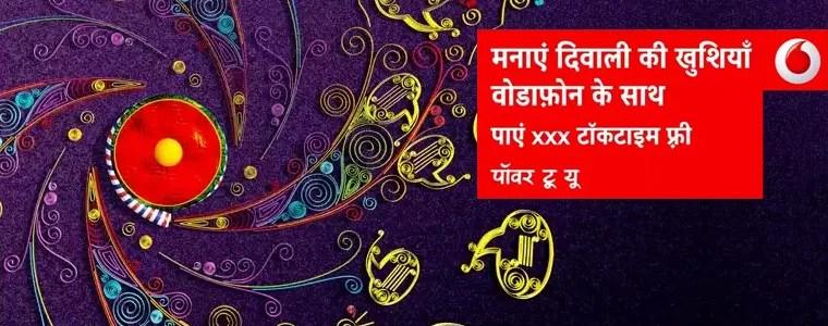 Vodafone Diwali Bonanza - Free 100MB 3G data usage & One rate, One South Pack